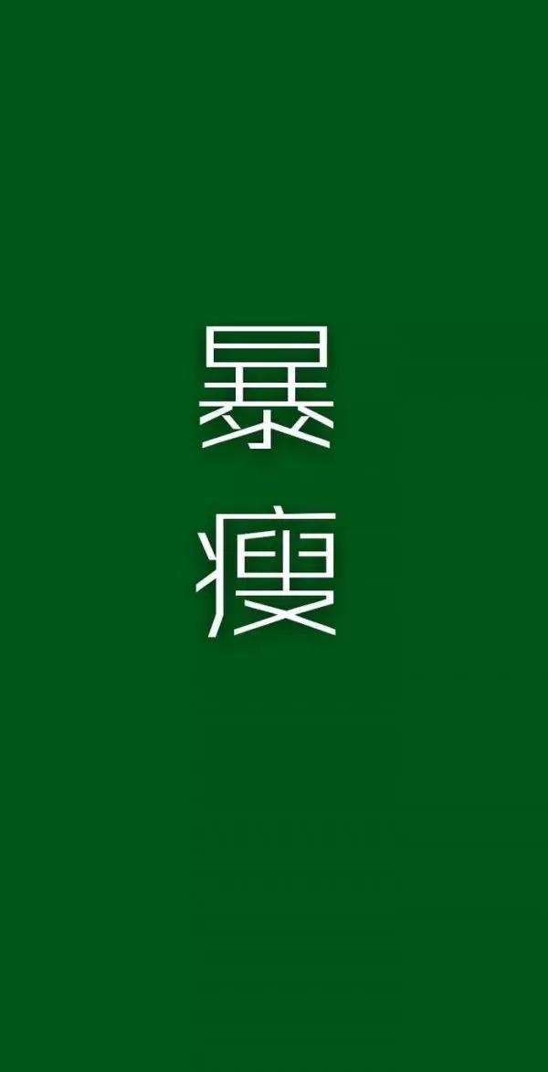 暴富暴瘦变美文字图片_WWW.QQYA.COM