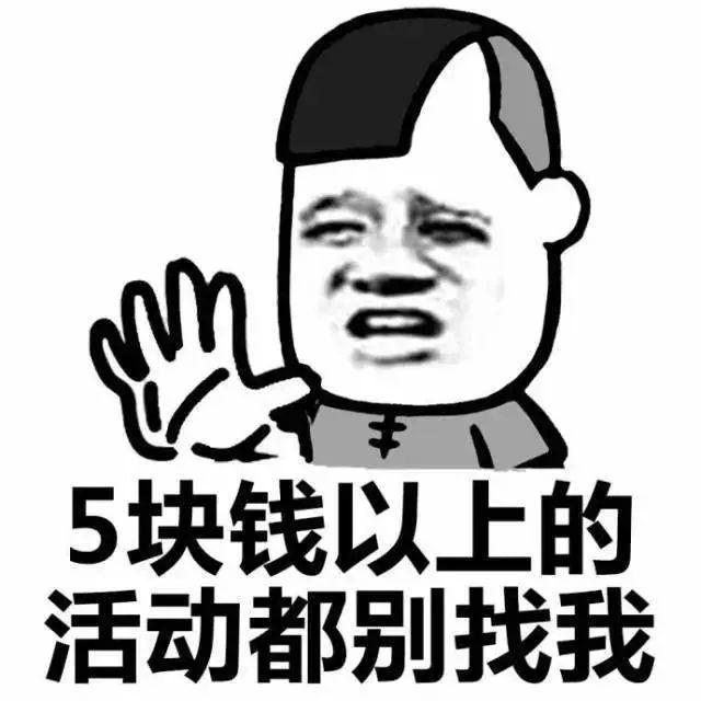 太穷了没钱过年搞笑图片_WWW.QQYA.COM