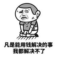 没钱我很穷的表情包图片_WWW.QQYA.COM