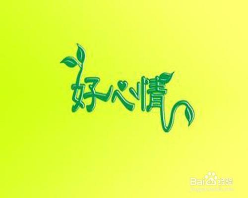 给自己一个好心情图片_WWW.QQYA.COM