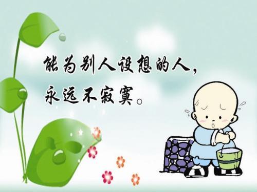 笑对人生坚强乐观微信图片_WWW.QQYA.COM