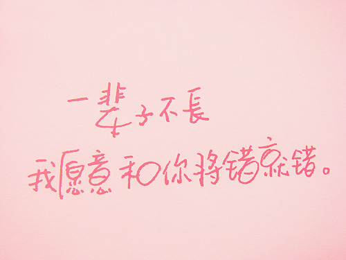 一辈子幸福带字图片_WWW.QQYA.COM