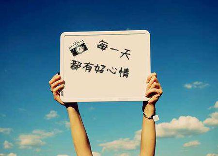 表达今天心情好的图片大全_WWW.QQYA.COM