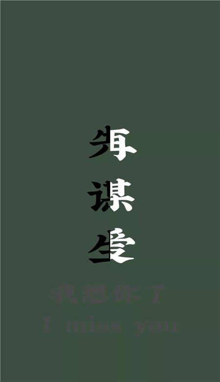 抖音先谋生再谋爱唯美手机壁纸背景图片_WWW.QQYA.COM