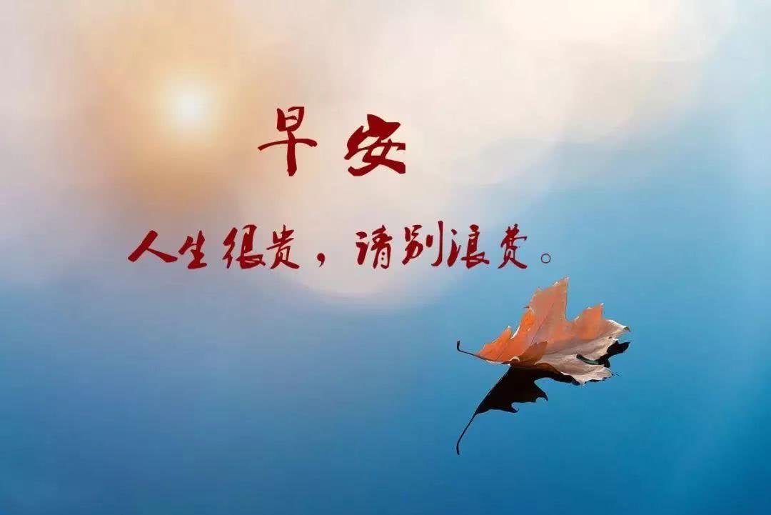 鼠年早安带字唯美经典图片_WWW.QQYA.COM