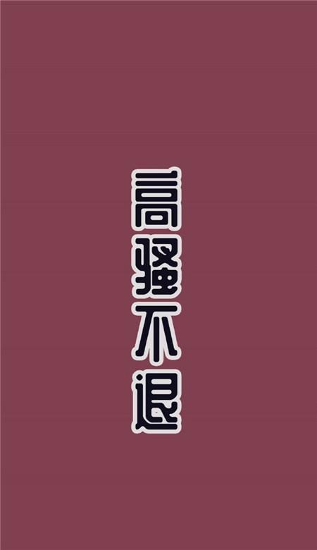 抖音最火文字壁纸图片_WWW.QQYA.COM