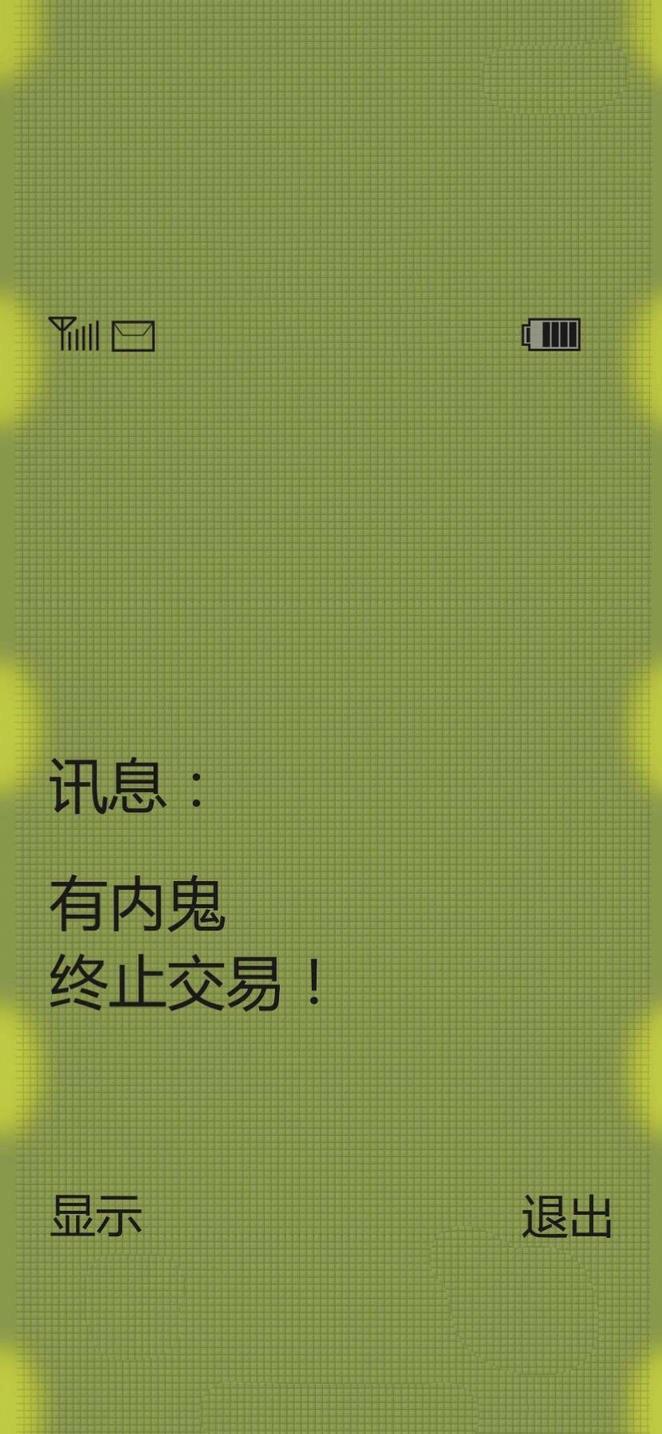 有内鬼终止交易全面屏锁屏壁纸图片_WWW.QQYA.COM