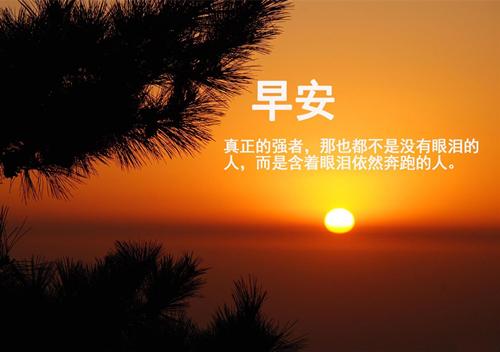 新款早安新的一天带字图片_WWW.QQYA.COM
