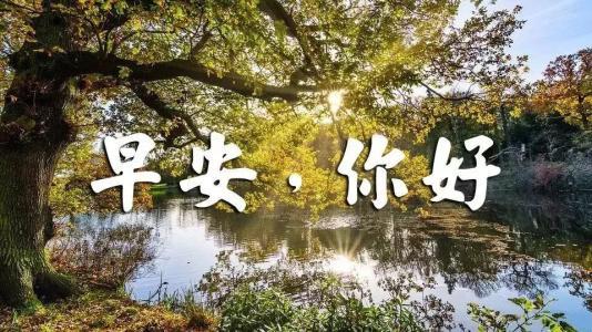 适合早上发微信朋友圈的早安图片_WWW.QQYA.COM