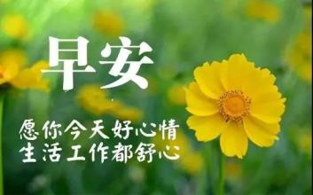 特别漂亮的早上好图片_WWW.QQYA.COM
