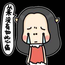 难过心疼的图片大全_WWW.QQYA.COM