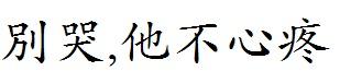 没人心疼的带字图片_WWW.QQYA.COM