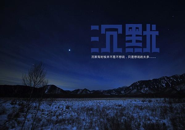 心累了就沉默图片带字_WWW.QQYA.COM