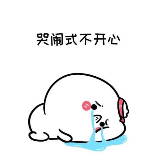 可爱不开心图片大全_WWW.QQYA.COM