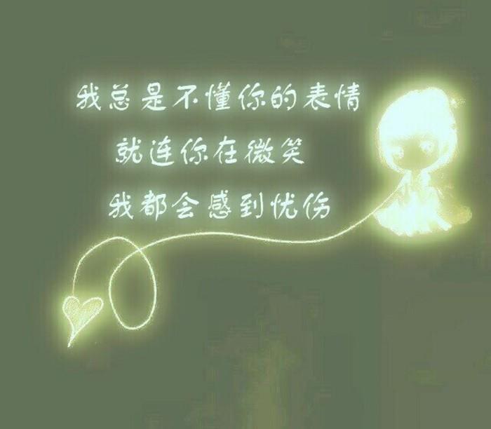 对某人伤心失望心寒的图片_WWW.QQYA.COM