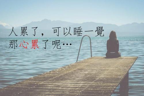 心烦心累心情差极了图片_WWW.QQYA.COM