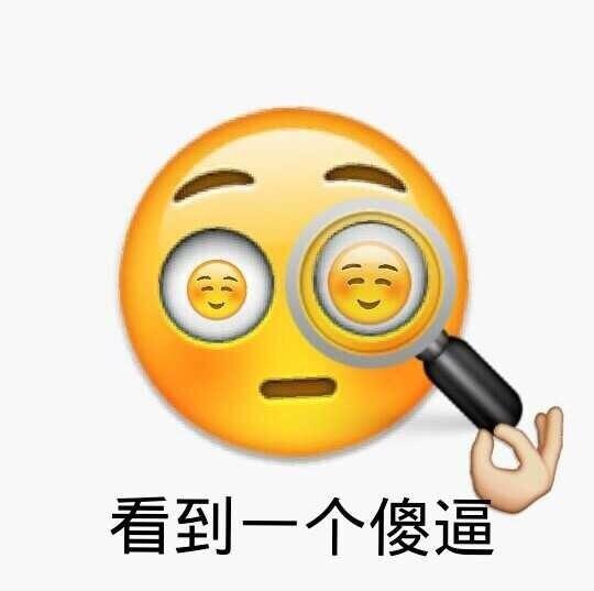 挖苦小人的图片_WWW.QQYA.COM