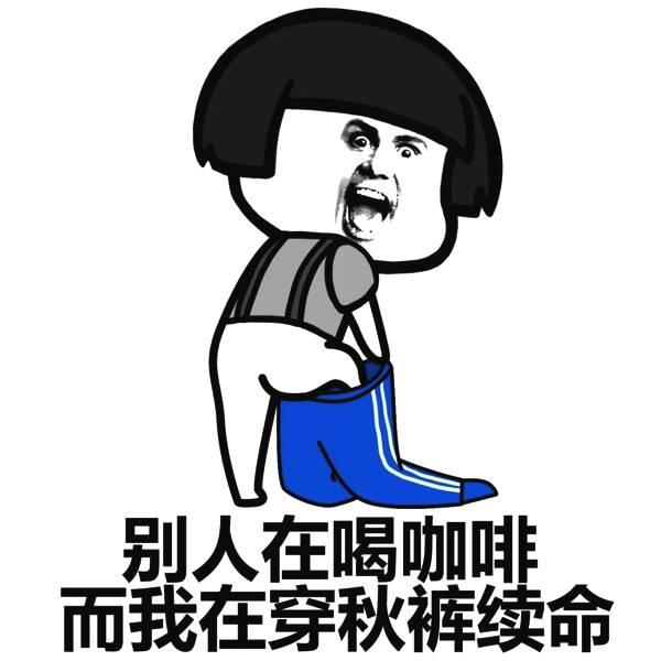 天冷了穿秋裤搞笑图片_WWW.QQYA.COM