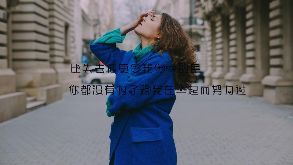 对一个人心凉透了的图片大全_WWW.QQYA.COM
