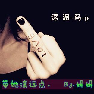 让小人赶紧滚霸气图片_WWW.QQYA.COM