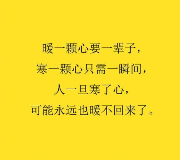 描绘人性很冷的图片带文字_WWW.QQYA.COM