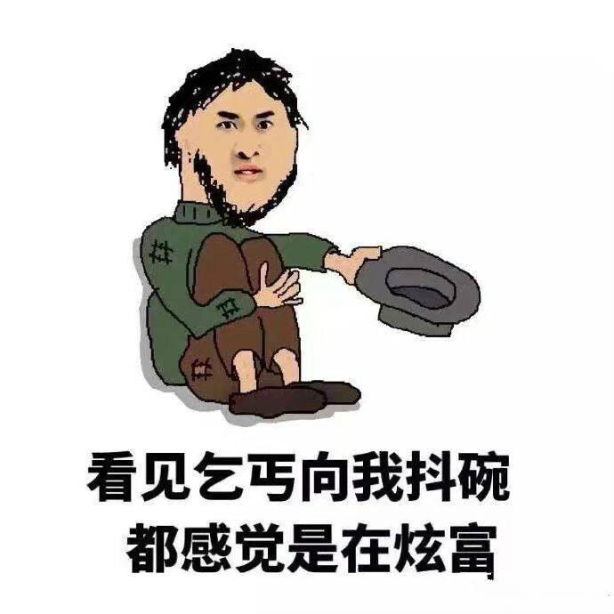 表示很穷很穷的搞笑图片_WWW.QQYA.COM