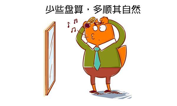 讽刺小人有心机的图片_WWW.QQYA.COM