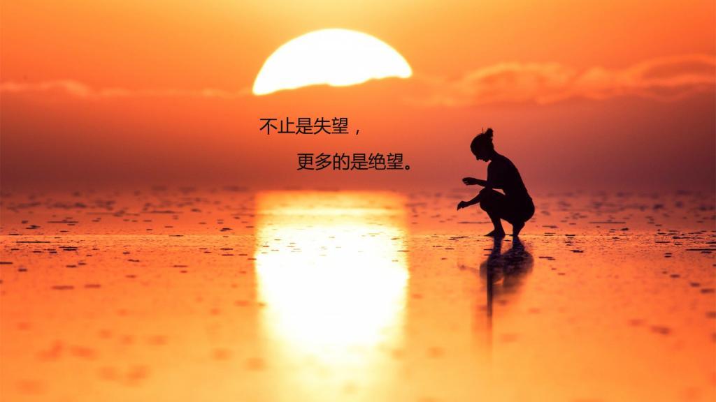 对某人失望心寒的图片_WWW.QQYA.COM