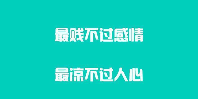 最凉不过人心配图片_WWW.QQYA.COM