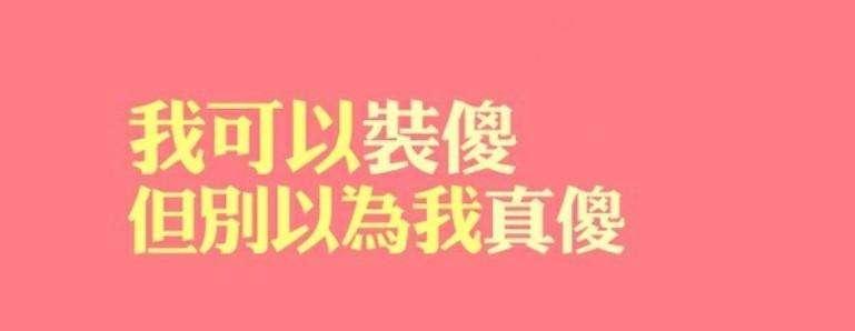 别玩心眼谁都不傻图片_WWW.QQYA.COM