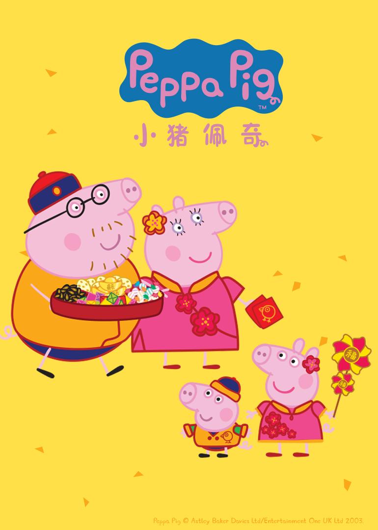 小猪佩奇的猪妈妈图片大全_WWW.QQYA.COM
