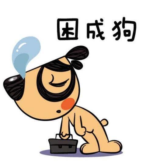 累成狗图片卡通图片_WWW.QQYA.COM