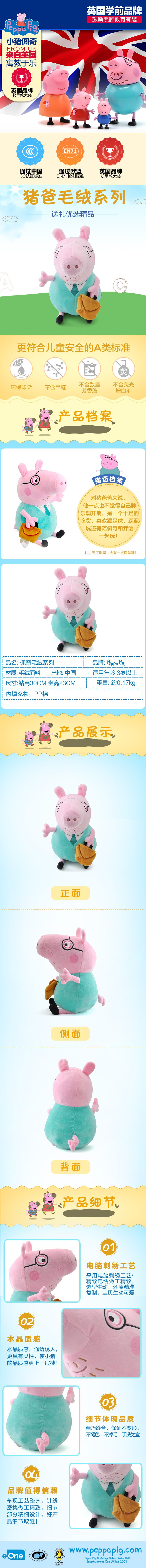小猪佩奇成员名字图片_WWW.QQYA.COM