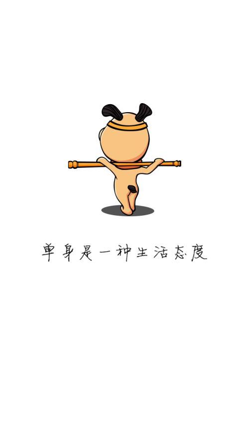 单身狗的卡通图片_WWW.QQYA.COM