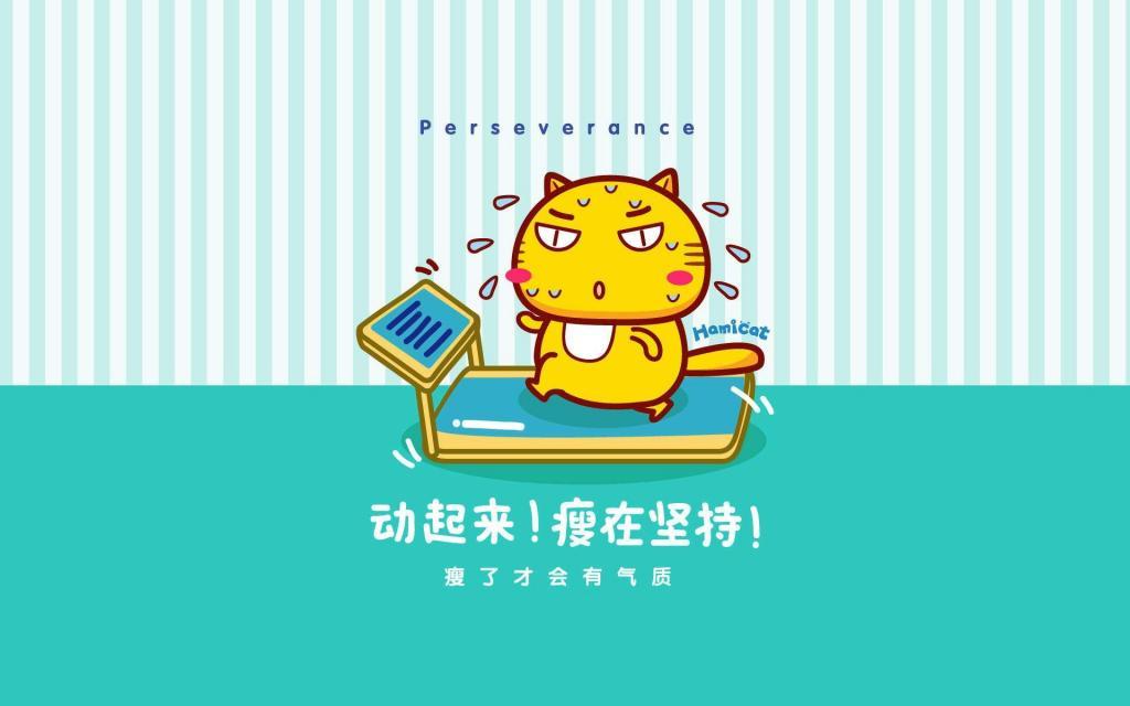 减肥励志高清卡通壁纸图片_WWW.QQYA.COM