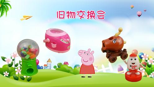 小猪佩奇十个伙伴图片_WWW.QQYA.COM