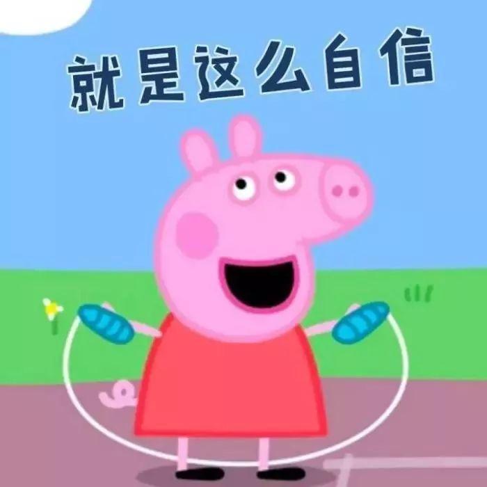 小猪佩奇微信头像图片大全_WWW.QQYA.COM