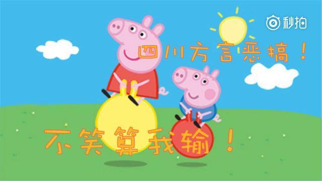 小猪佩奇土豆先生图片_WWW.QQYA.COM