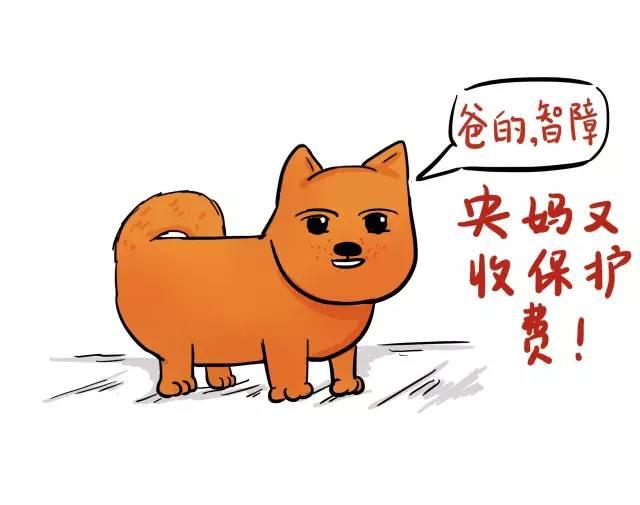 日了狗的心情图片卡通_WWW.QQYA.COM